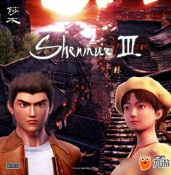 《莎木3》最新截图男、女主角登场,中国长城亮相