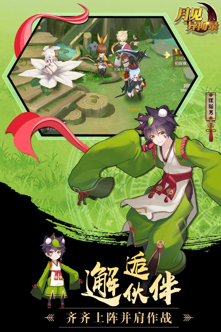 妖灵契手游官网版图片1
