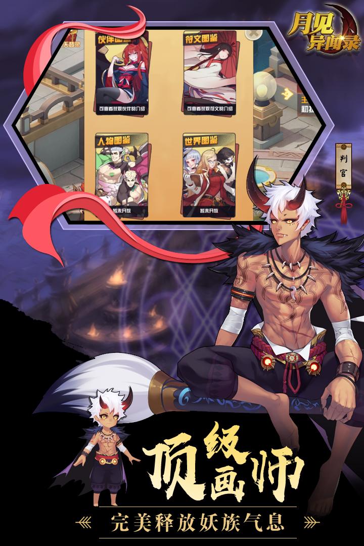 妖灵契手游官网最新版图3