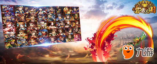 新《雷鸣三国》骨灰级玩家分享心德:玩游戏,我就是为了想赢!