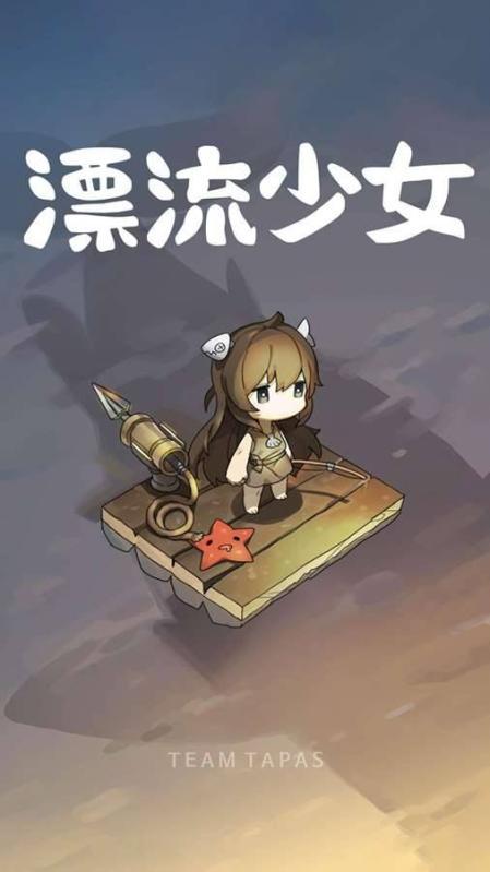 漂流少女最新版手游下载 第5张