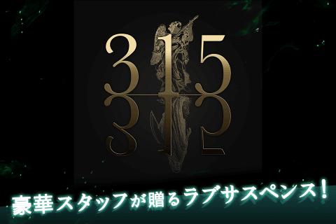ドラマチックサスペンス◆315 〜それは予告された運命の日〜游戏截图4