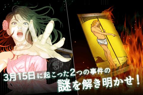 ドラマチックサスペンス◆315 〜それは予告された運命の日〜游戏截图3