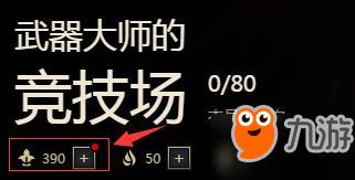 lol武器大师竞技场圣杯精华兑换活动 lol2017暑期活动