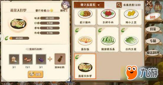 食之契约菜谱大全 食之契约樱之岛菜谱配方分享
