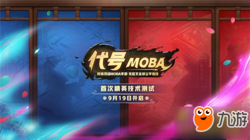 《决战平安京》最新评测:MOBA版阴阳师 追求公平竞技