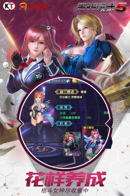 生死格斗5无限游戏截图3