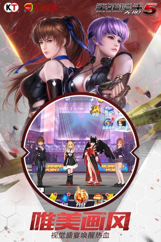 生死格斗5无限游戏截图1