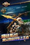 王者荣耀视频游戏截图4