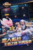 王者荣耀视频游戏截图3