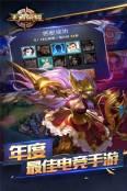 王者荣耀视频游戏截图1