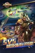 王者荣耀视频游戏截图0