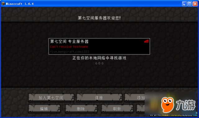 我的世界服务器重启方法 我的世界服务器如何重启