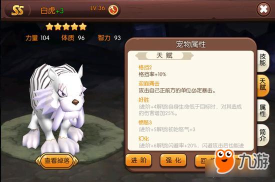 石器时代2宠物怎么进阶 宠物进阶玩法详解