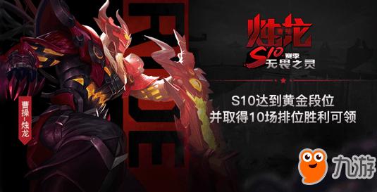 王者荣耀官方S10赛季1月29日上线 烛龙赛季皮肤兑换开启 王者攻略