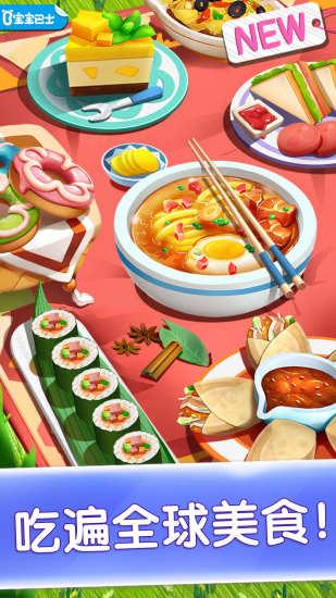 奇妙美食餐厅最新版手游下载 第5张