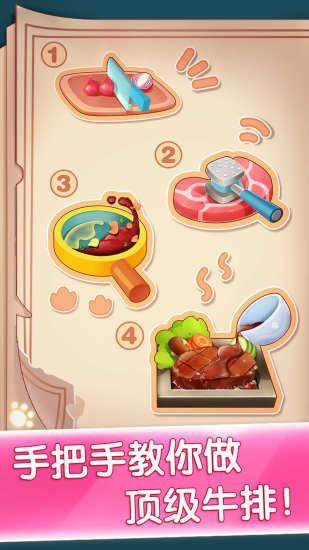 奇妙美食餐厅最新版手游下载 第4张