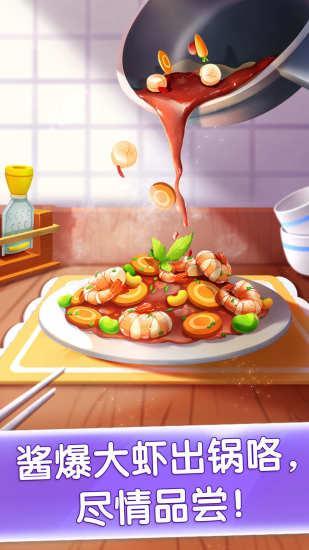 奇妙美食餐厅最新版手游下载 第3张