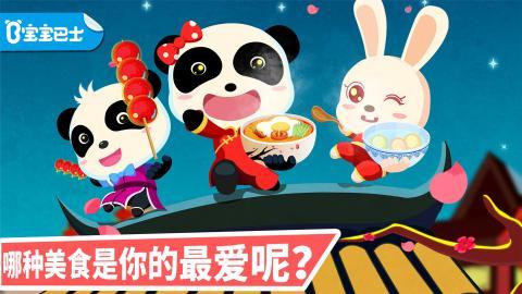 中华美食-宝宝巴士最新版手游下载 第5张