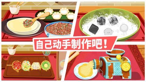 中华美食-宝宝巴士最新版手游下载 第4张