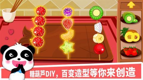 中华美食-宝宝巴士最新版手游下载 第3张