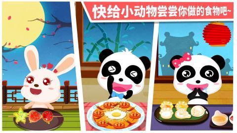 中华美食-宝宝巴士最新版手游下载 第2张