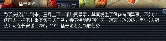 梦幻西游春节小副本攻略图片