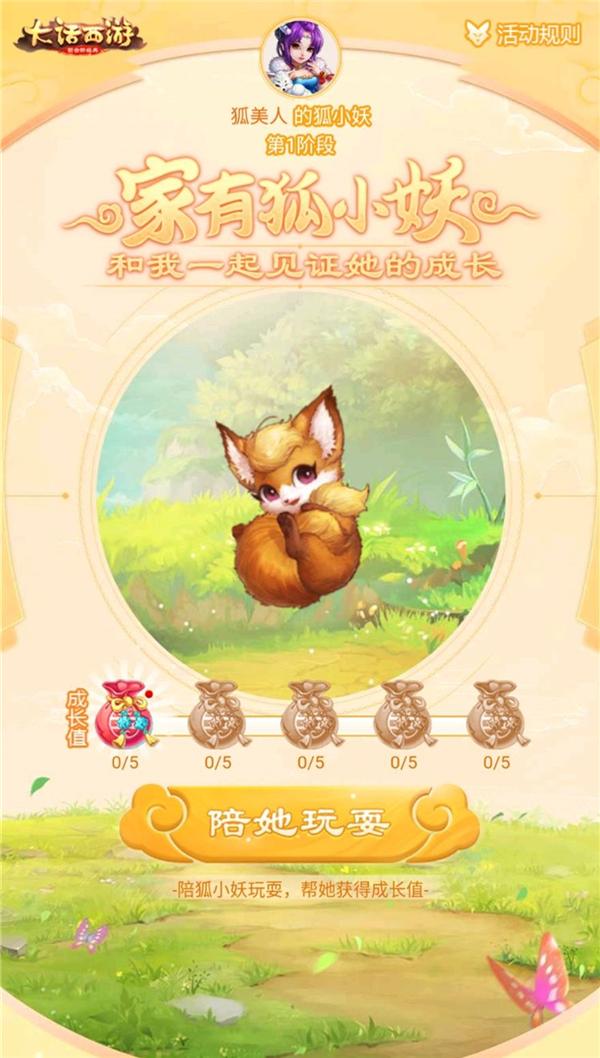 《大话西游》手游萌狐有礼 狐小妖元气丹免费得 大话西游手游 第2张