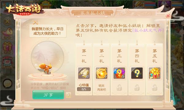 《大话西游》手游萌狐有礼 狐小妖元气丹免费得 大话西游手游 第3张