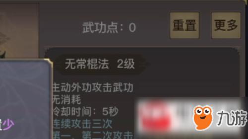 剑侠情缘2剑歌行武功加点如何分配?武功加点合理分配介绍