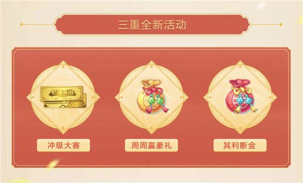 新服冲级赢金条《大话西游》手游3重福利正式开启 大话西游手游 第2张