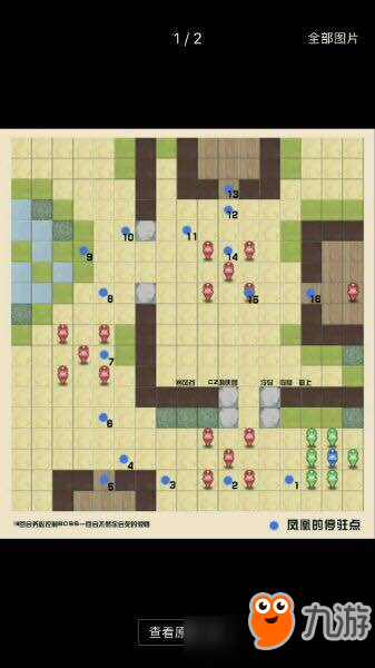 《梦幻模拟战》手游凤凰护送任务攻略