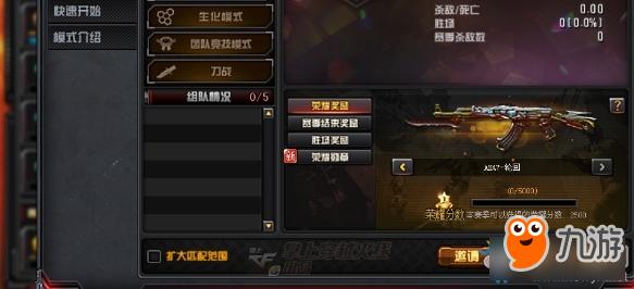 cfak47火麒麟小游戏_《CF》CFAK47-轮回怎么获取 AK47-轮回获取方法介绍_九游手机游戏