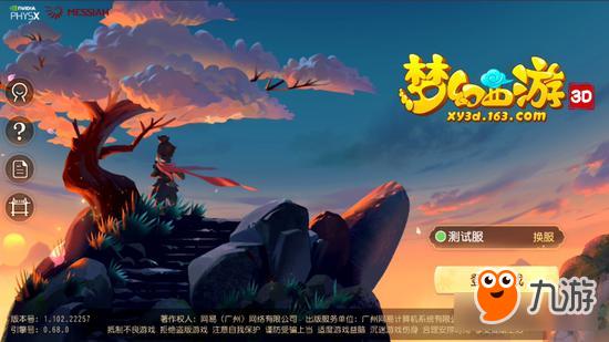 《梦幻西游3D》手游评测全新出发经典依旧
