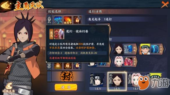 《火影忍者OL》火主红莲之瞳攻略介绍 多功能型主角
