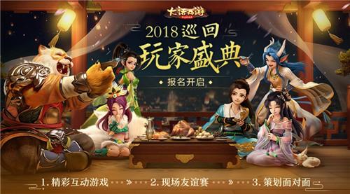 《大话西游》手游2018巡回玩家盛典报名启动 大话西游手游