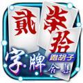 永州同城跑胡子官方下载iPhone