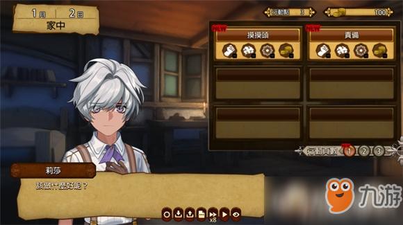 《心之槛》游戏介绍 角色扮演类游戏