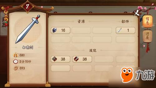 《三国大亨》如意剑好用吗 如意剑武器属性介绍