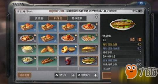 《明日之后》鱼食谱大全 鱼料理怎么制作