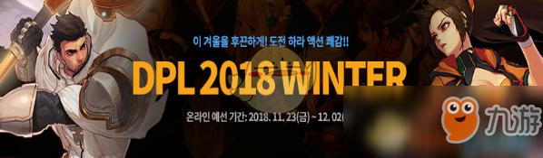 《DNF》韩服DPL2018冬季赛赛程规则一览