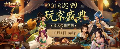 赤峰站报名仅剩2日《大话西游》玩家盛典等你相聚 大话西游手游