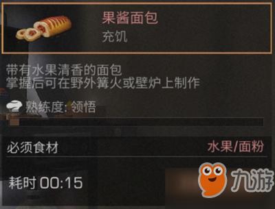 明日之后果酱面包制作方法介绍