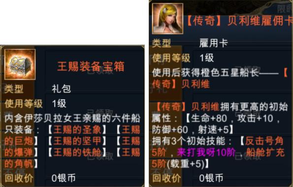 《航海霸业》12月07日00:00开启新区2
