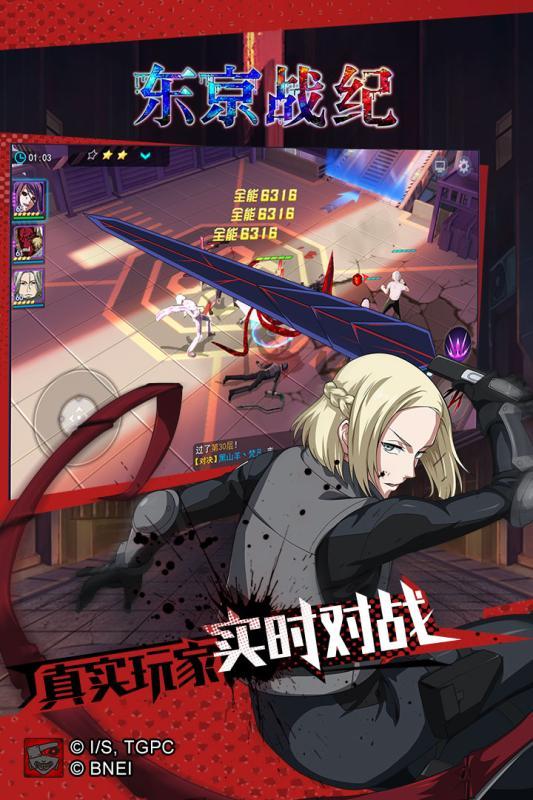 东京战纪游戏截图2