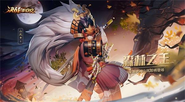 森林之王《决战!平安京》全新式神山风即将上线