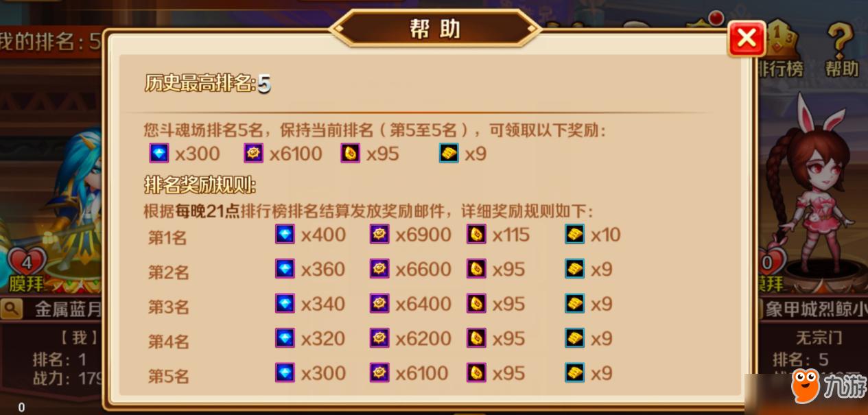新斗罗大陆手游斗魂场怎么玩?斗魂场玩法详解