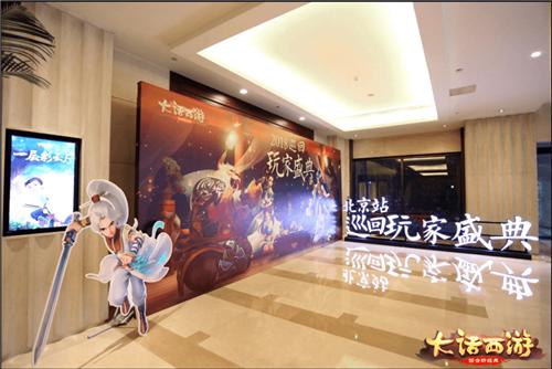 《大话西游》玩家盛典北京站回顾全国巡回正式收官 大话西游手游 第1张