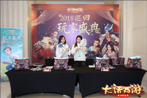 《大话西游》玩家盛典北京站回顾全国巡回正式收官 大话西游手游 第2张