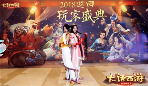 《大话西游》玩家盛典北京站回顾全国巡回正式收官 大话西游手游 第7张